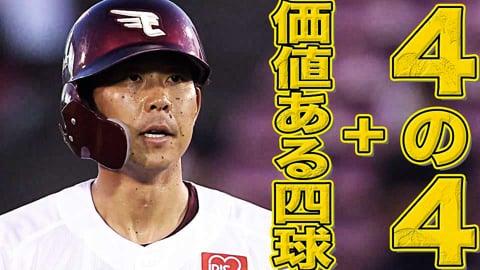 【全打席出塁】イーグルス・鈴木 4打数4安打5出塁