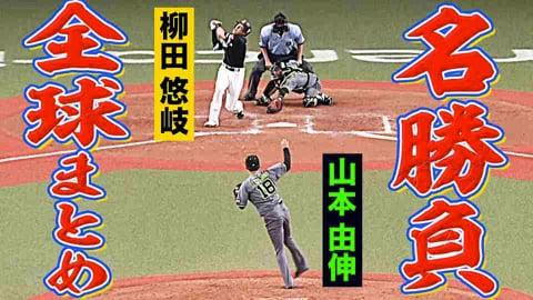 【名勝負】バファローズ・山本由伸 vs ホークス・柳田悠岐『パ頂上対決を全球俯瞰まとめ』