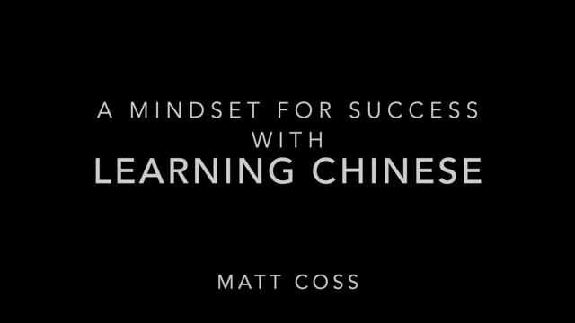 How to succeed in your Chinese studies