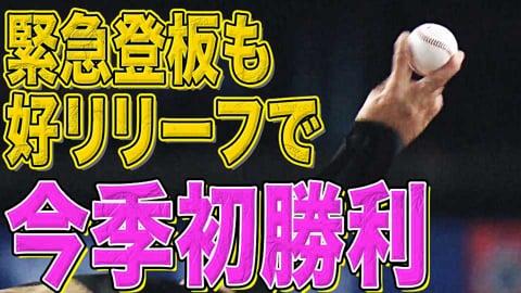 ファイターズ・井口和朋 緊急登板も『好リリーフで今季初勝利』