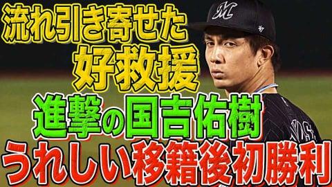 マリーンズ・国吉佑樹 1回無失点の好投で『うれしい移籍後初勝利』