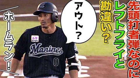 マリーンズ・荻野貴 先頭打者HRをレフトフライと勘違い!?