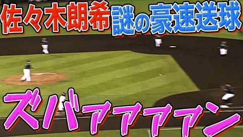 【ズバァーン】マリーンズ・佐々木朗『突然の豪速送球』で内野守備陣に喝を入れる!?