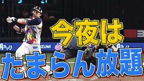 【一発含む】ライオンズ・源田『今夜はたまらん放題』【4安打2盗塁】