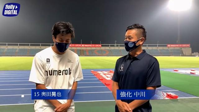 【第27節vs.新潟】奥田晃也選手インタビュー