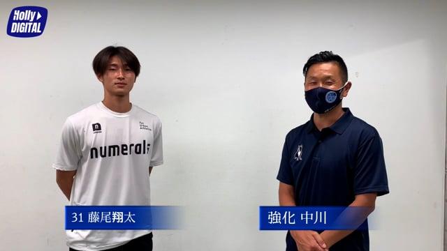 【第27節vs.新潟】藤尾翔太選手インタビュー