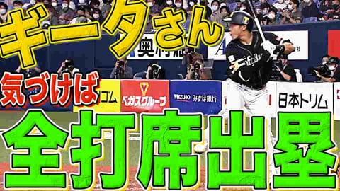 【2安打3四球】ホークス・柳田『こっそり5打席全出塁』