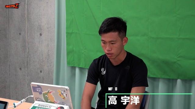 高 宇洋 選手 8月28日(土)vs 水戸ホーリーホック 試合後会見