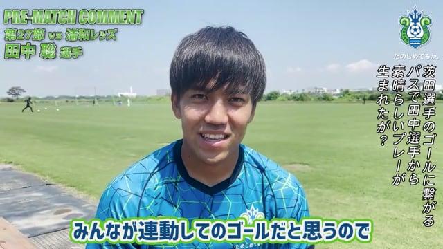 【PRE-MATCH COMMENT vs 浦和レッズ】 田中聡選手