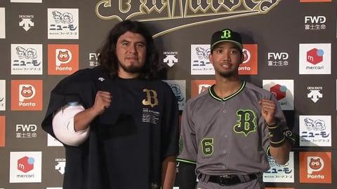 バファローズ・バルガス投手・宗選手ヒーローインタビュー 8/29 B-H