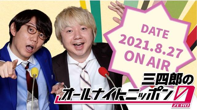 [2021.8.27 OA]三四郎のオールナイトニッポン0(ZERO)