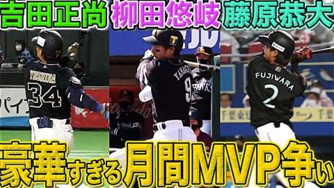 【怪物?】月間MVP争い『ギーワラマサータ』【超人?】