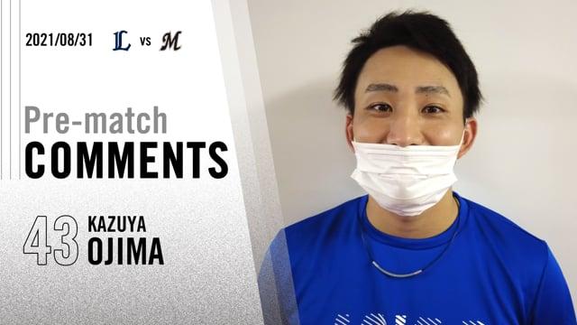 試合前コメント|小島投手【2021/08/31 vs埼玉西武】