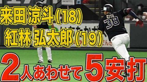 バファローズ・紅林(19)・来田(18)『2人で5安打』