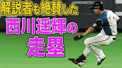 【猛打賞】ファイターズ・西川『解説者も絶賛した走塁とは…!?』