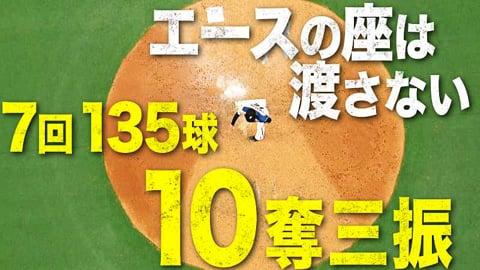 【ヒロミに刺激!?】ファイターズ・上沢『7回135球 10奪三振』