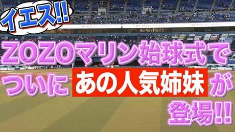 【イエス!!】ZOZOマリン始球式『あの人気姉妹が登場』