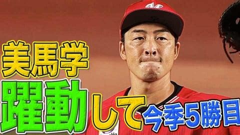 【今季5勝目】マリーンズ・美馬『繊細かつ大胆に7回79球1失点』