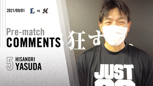 試合前コメント|安田選手【2021/09/01 vs埼玉西武】