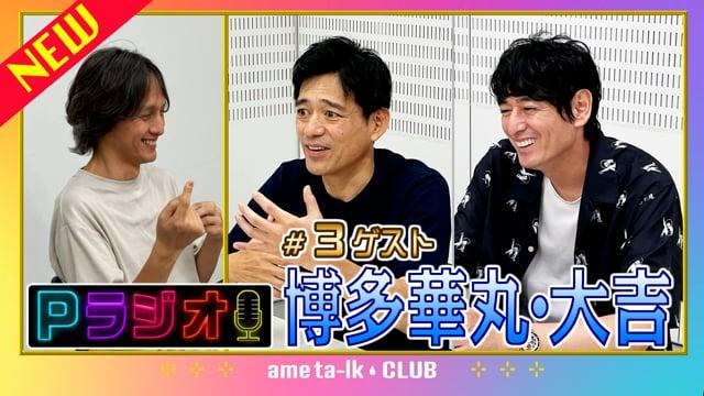 Pラジオ#3 ゲスト博多華丸・大吉