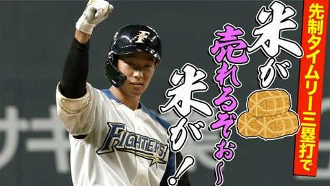 【打線に活気】ファイターズ・石井一が先制打で『米が売れるぞ!』