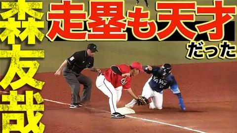 【三盗成功】ライオンズ・森『走塁も天才』だった