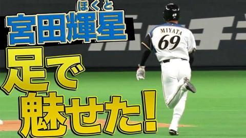 【好走塁】ファイターズ・宮田が足で魅せた!!『輝星』と書いて『ほくと』です。