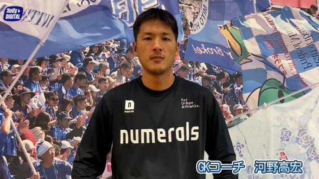 【第28節vs.山形】試合前日インタビュー:河野高宏GKコーチ
