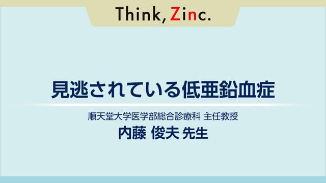 内藤 俊夫先生:見逃されている低亜鉛血症