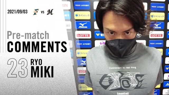 試合前コメント|三木選手【2021/09/03 vs北海道日本ハム】