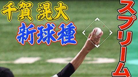ホークス・千賀滉大の新魔球【スプリーム】