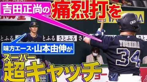 【エース危機一髪!?】バファローズ・吉田正尚の痛烈打『スーパーキャッチしたのは山本由伸!?』