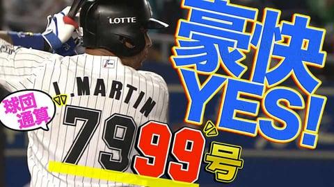 【豪快YES】マリーンズ・マーティン『球団通算7999号』で追撃