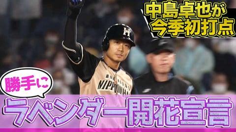 【おぉ打った!!】ファイターズ・中島卓 今季初打点で『勝手にラベンダー開花宣言!!』