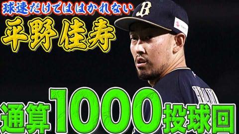 バファローズ・平野佳 貫禄の今季17セーブ目『1000投球回達成』