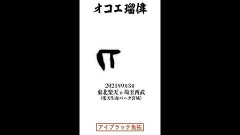 【不定期】イーグルス・オコエ『バントの名手の可能性』【アイブラック魚拓】