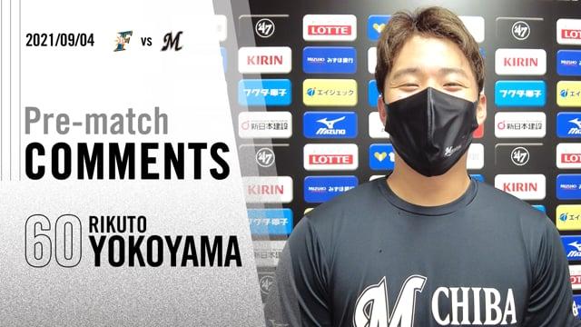 試合前コメント|横山投手【2021/09/04 vs北海道日本ハム】