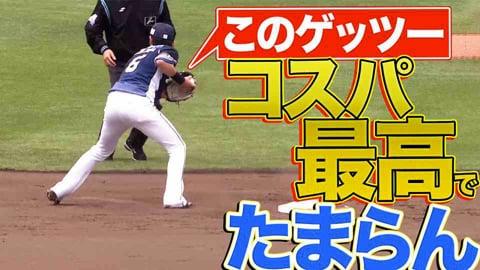 【たまらん】ライオンズ・源田『コスパ最高すぎるゲッツー』