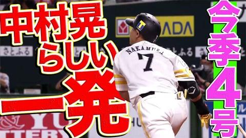 【打撃上昇】ホークス・中村晃が今季4号『らしい一発』で大きな追加点