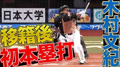 【反撃の狼煙】ファイターズ・木村『うれしい移籍後初本塁打』で思わずガッツポーズ
