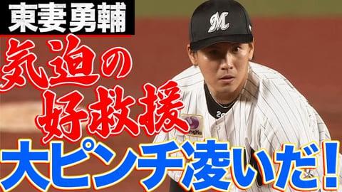 マリーンズ・東妻『気迫の好救援』で大ピンチしのいだ!!