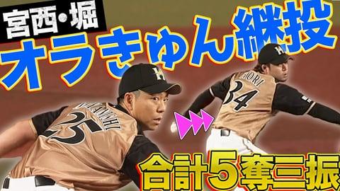 【オラきゅん】ファイターズ・宮西・堀『師弟継投で合計5奪三振』