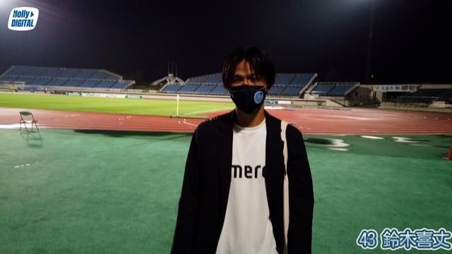 【第28節vs.山形】鈴木喜丈選手インタビュー