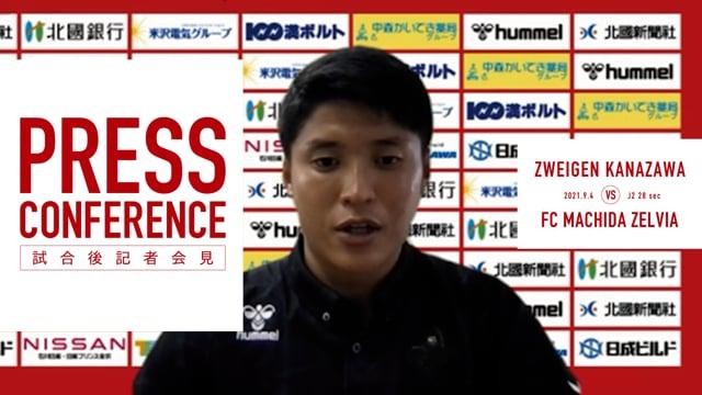 9月4日 FC町田ゼルビア戦【PRESS CONFERENCE】