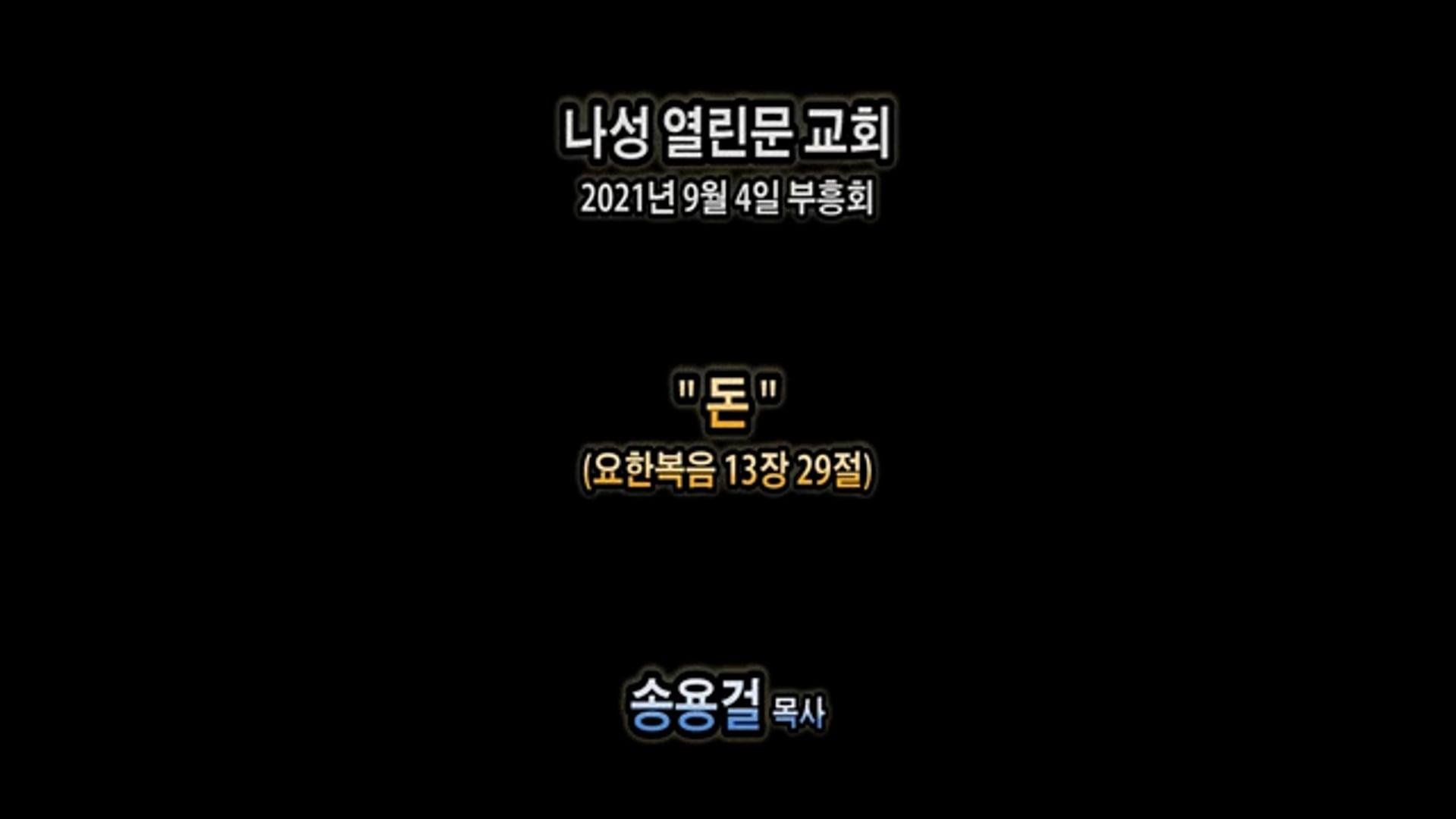 20210904 부흥회 송용걸 목사