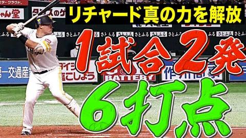 【1試合2発】ホークス・リチャード『6打点の大暴れ』【動画は3本目】
