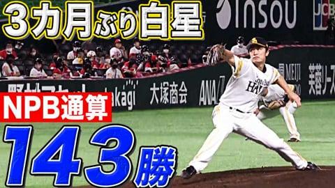 ホークス・和田 3カ月ぶり白星で『NPB通算143勝目』