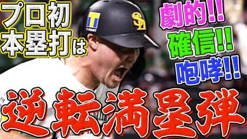 【掴んだ新時代】ホークス・リチャード プロ初弾は『超劇的な逆転満塁ホームラン』