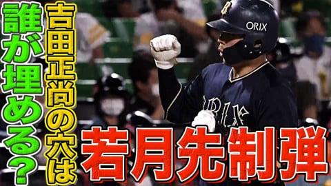 【先制2ラン】バファローズ・若月『吉田正尚の穴』は俺が埋める!!