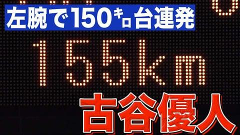 【最速155キロ】ホークス・古谷『1回無失点 2奪三振』